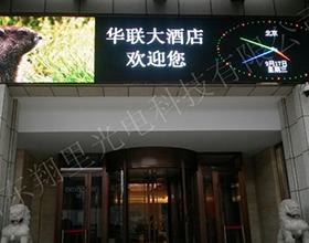 华联大酒店项目