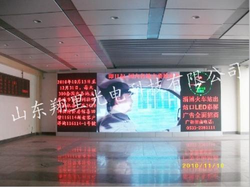 山东淄博火车站P10表贴三合一室内全彩屏