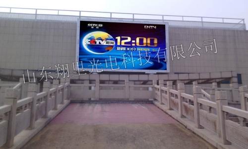 东营仙河室外全彩显示屏