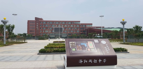 济阳闻韶中学室外P6