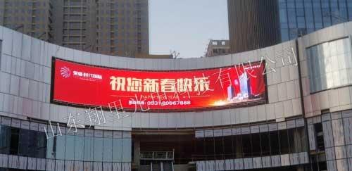济南荣盛广场户外led显示屏