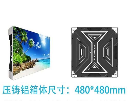 小间距LED显示屏480x480压铸铝箱体系列产品(1:1比例)